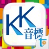 KK音標で英語一発習得! - iPhoneアプリ