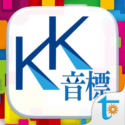 KK音標で英語一発習得!