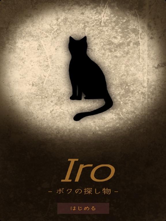 Iro-ボクの探し物- screenshot 6