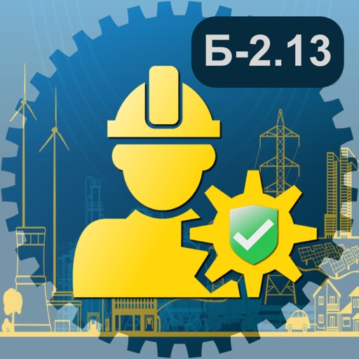 промышленная безопасность 2.13