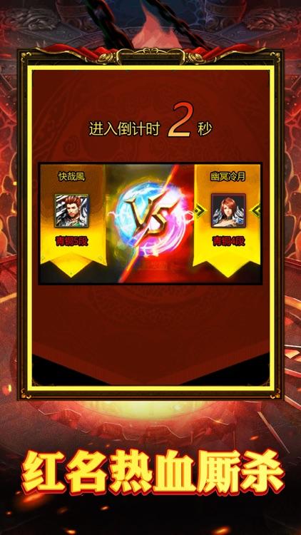 王者:加速超变 screenshot-4
