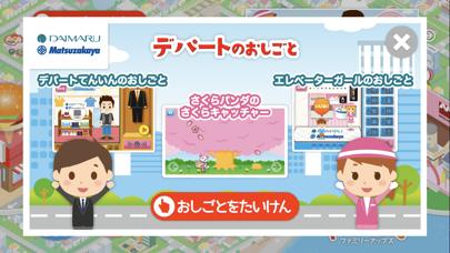 ファミリーアップスFamilyApps子供のお仕事知育アプリ ScreenShot2