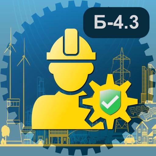 Б4.3 промышленная безопасность