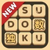 Sudoku - Number puzzle games - iPhoneアプリ