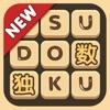 Sudoku - Number puzzle games - iPadアプリ