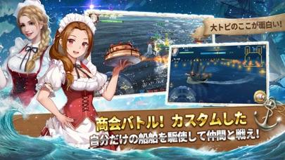 大航海ユートピアのおすすめ画像5