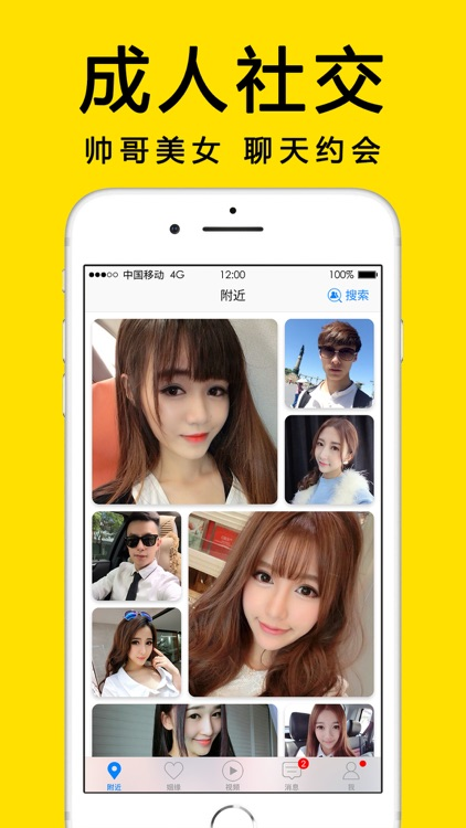 同城交友-约会聊天软件 成人社交app