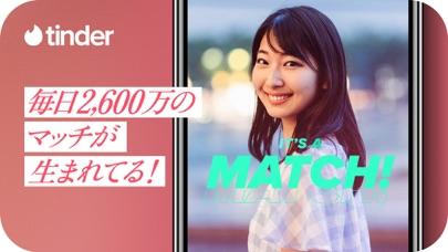 Tinder (ティンダー)ソーシャル系マッチングアプリ ScreenShot3