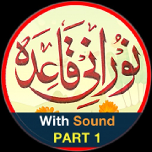 Noorani Qaida Part 1 in URDU