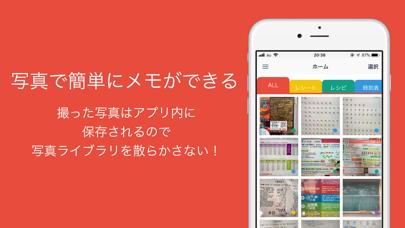 写真メモ帳 フォトメモのスクリーンショット1