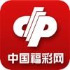 中国福彩官方客户端
