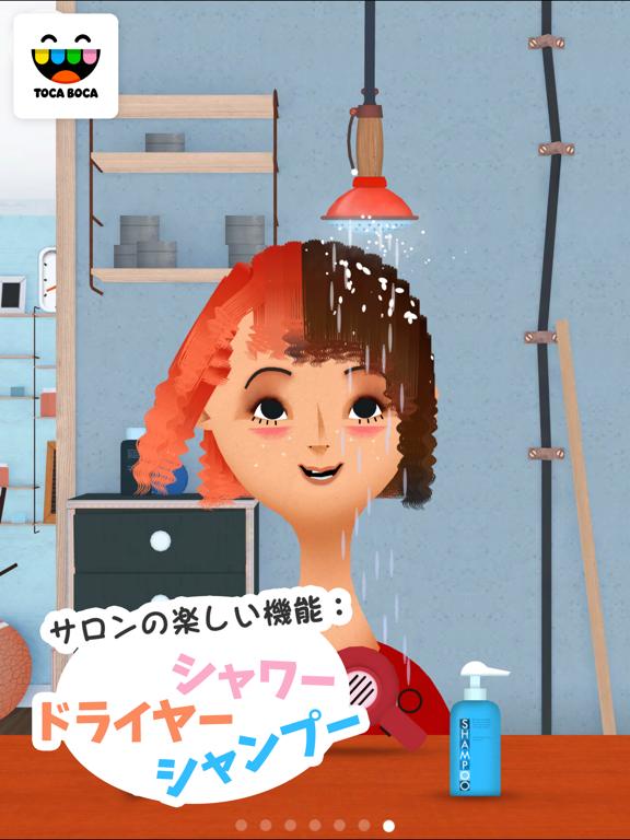 トッカ・ヘアサロン2 (Toca Hair Salon 2)のおすすめ画像3