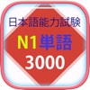 Từ Vựng N1 ( Tiếng Nhật JLPT ) - iPhoneアプリ