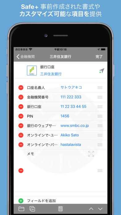 Safe +  パスワード管理アプリのおすすめ画像2