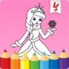 最高の塗り絵-プリンセス