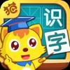猫小帅识字-儿童识字宝宝启蒙认字软件