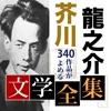 芥川龍之介 文学全集 - iPadアプリ
