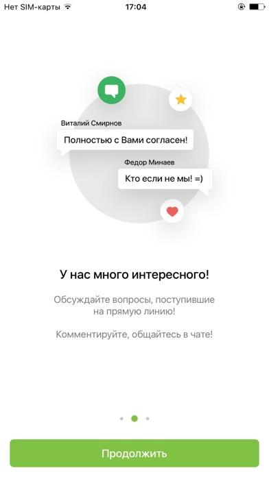 Сбербанк: Открытый диалогСкриншоты 2
