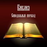 Библия. Синодальный перевод. на пк