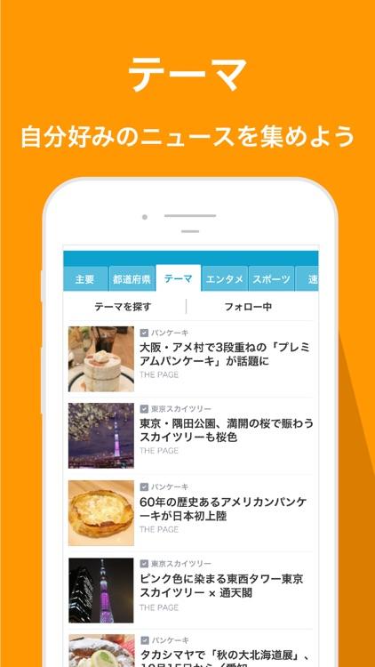 Yahoo!ニュース screenshot-8
