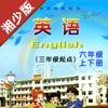 小学英语六年级上下册湘少版