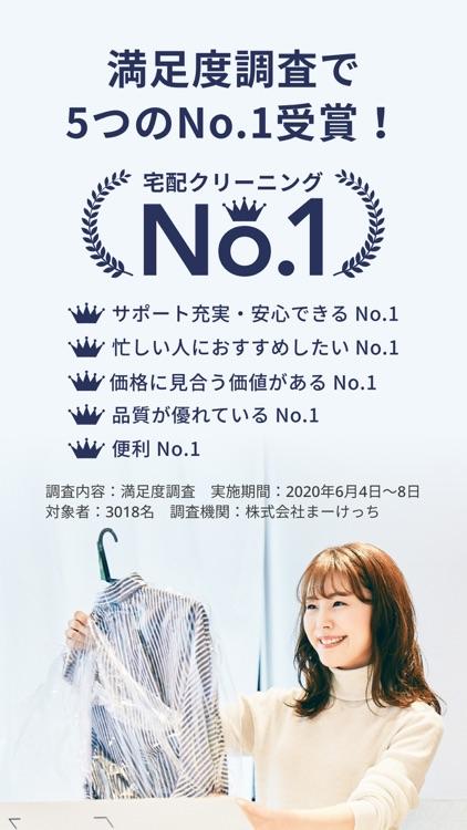 リネット(Lenet)- 宅配クリーニング 日本全国対応