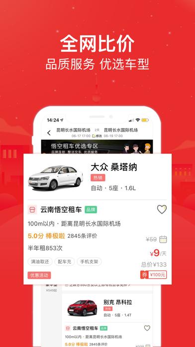 悟空租车-全网比价免押租车平台のおすすめ画像4