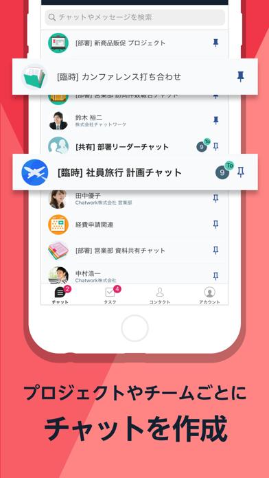 Chatwork ScreenShot3