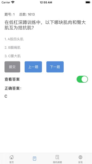 Screenshot 3 of 12