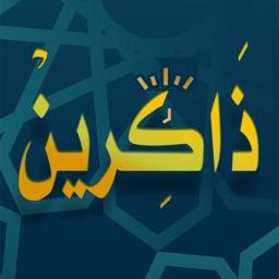 ذاكرين -حصن المسلم الاذكار