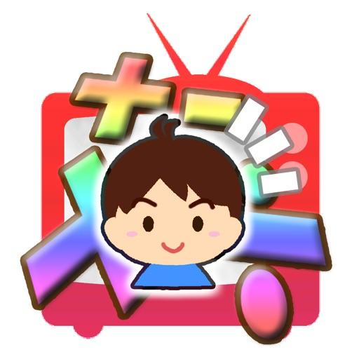 さんすうテレビ-クイズ番組風 小学生向け算数ゲーム