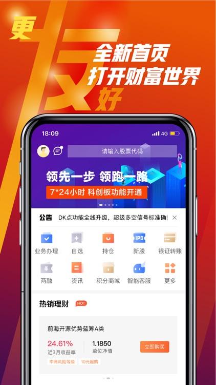 天风高财生-股票开户 炒股新闻资讯 screenshot-4