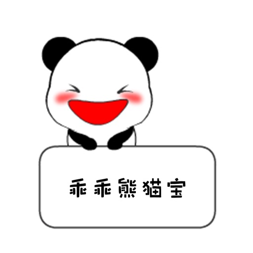 乖乖熊猫宝 STICKERS