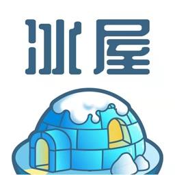 Icehome冰屋-开启购物新世界