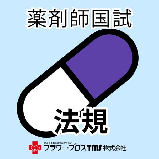 薬剤師国家試験対策問題集-法規-