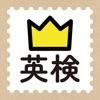 学研『ランク順 英検英単語』 - iPadアプリ
