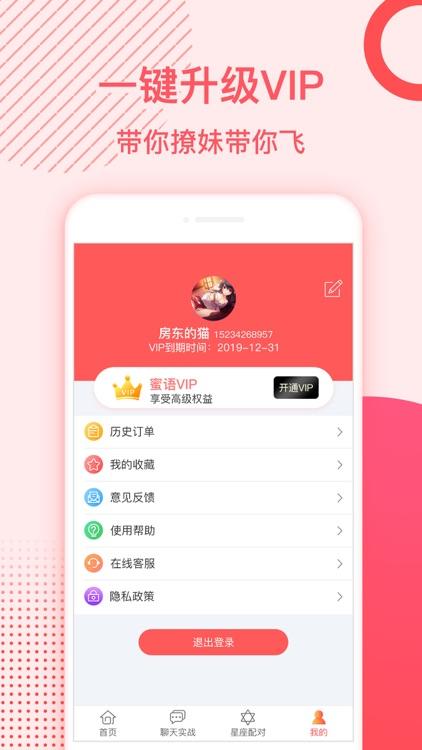 恋爱蜜语-聊天交友约会话术库 screenshot-4
