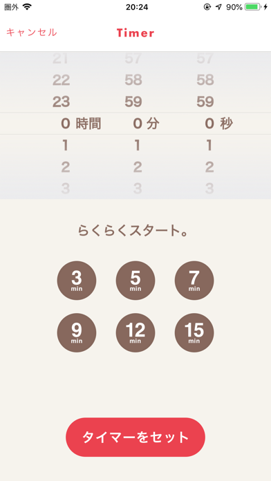 Screenshot of 花乃まりあ アラーム&タイマー App