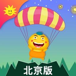 同步学-小学英语北京版