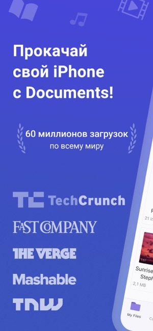 ‎Documents от Readdle Screenshot