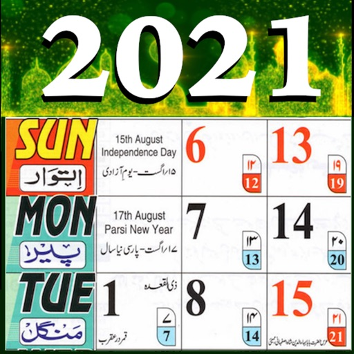 Todays Date 2021 Calendar Urdu Calendar 2021 by Anivale Private Ltd