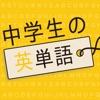 中学生の英単語 - 高校受験用英語勉強アプリ - iPhoneアプリ