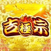 大都技研(DAITO) 【買い切り版】[パチスロ] 吉宗 ~極~のアプリ詳細を見る