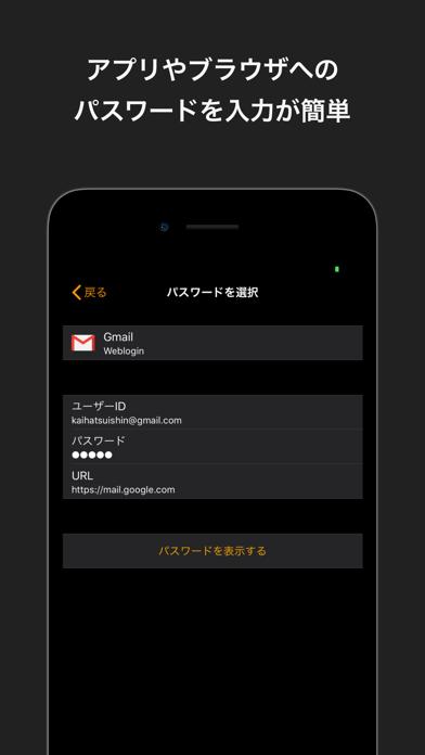 パスワード管理 - 入力や生成が簡単なEa... screenshot1