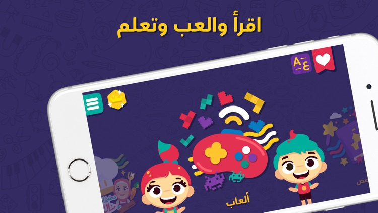 Lamsa Early Education for Kids screenshot-0