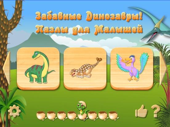 Динозавры, пазлы - полная игра на iPad