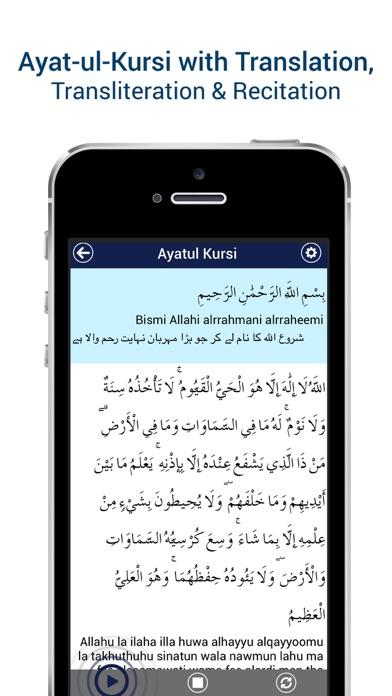 messages.download Ayat ul Kursi MP3 software