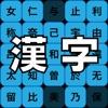 タップで学ぶ 漢字早押し