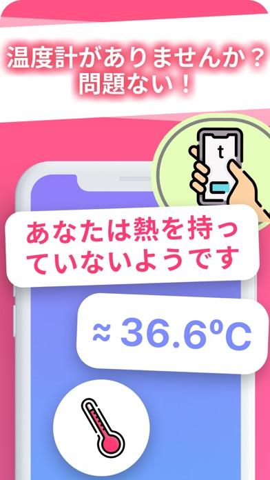 体温計 ScreenShot1