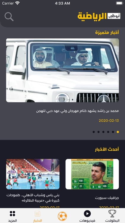 AD Sports أبوظبي الرياضية screenshot-3